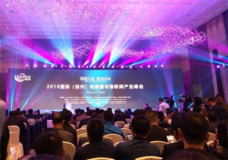徐州2018国际传感器与物联网产业峰会